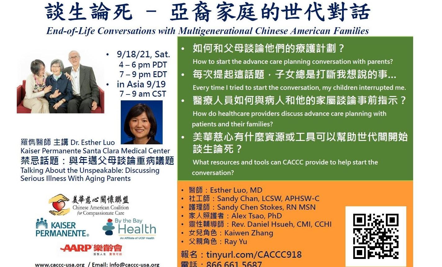 談生論死 End-of-Life Conversation with Chinese American Families