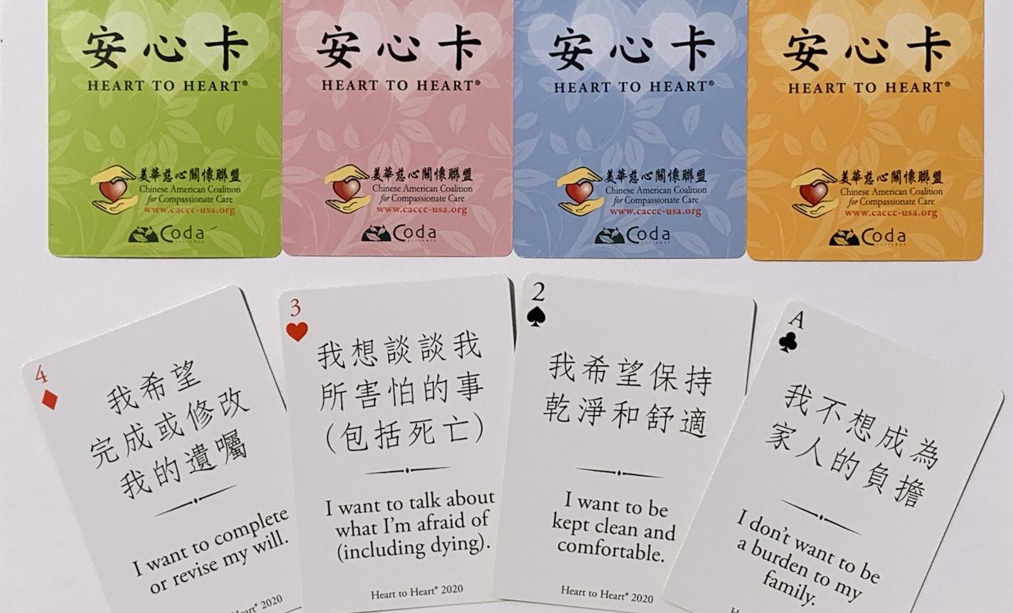 Heart to Heart® Café (Online)