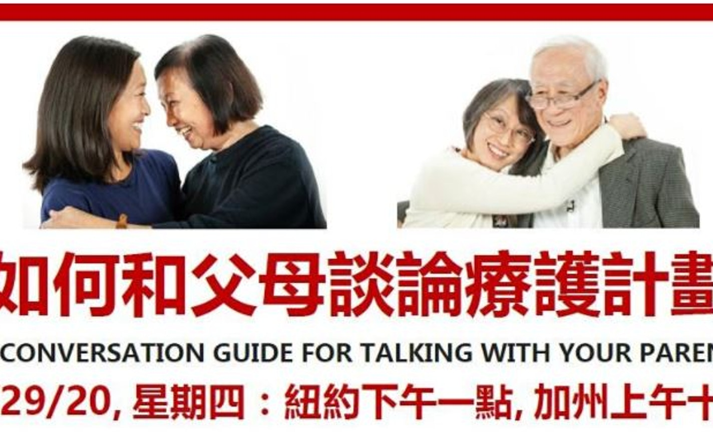 如何和父母談論療護計劃 ACP Conversation Guide for Talking with Parents