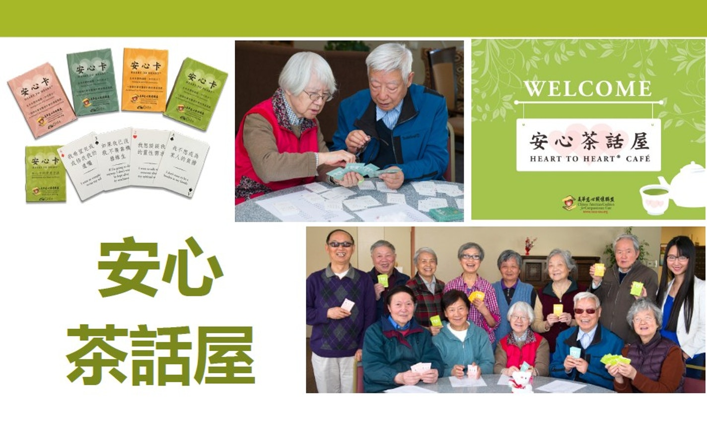 Heart to Heart® Café 線上安心茶話屋 (Online)